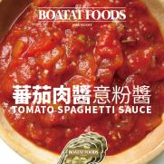 蕃茄肉醬意粉醬 (約285g)