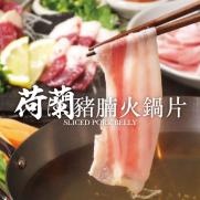 荷蘭豬腩火鍋片 (約200g)