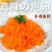 日本急凍蟹籽(多春魚籽) (約500g)