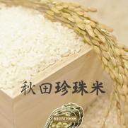 秋田珍珠米 (約1kg)