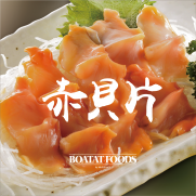 赤貝片刺身 (20片入)