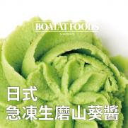 日式急凍生磨山葵醬 (約200g)