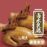 鹵水乳鴿 (約150g)