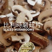 比利時磨菇片 (約400g)