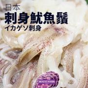 日本魷魚鬚刺身 (20片入)