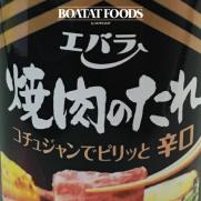 日本江原燒肉汁-辛口味 (約300g)