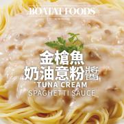 金槍魚奶油意粉醬 (約260g)