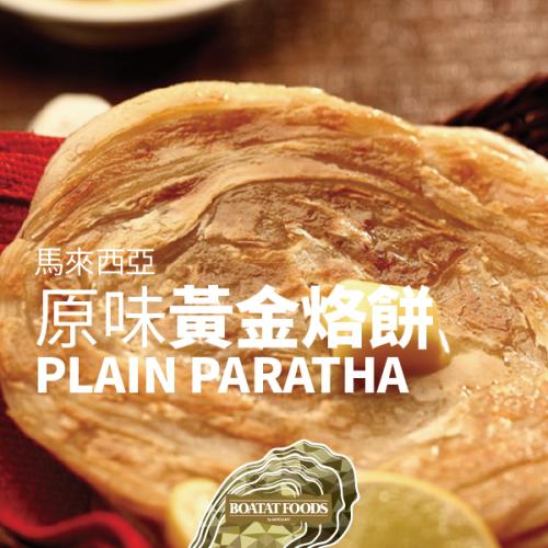 馬來西亞原味黃金烙餅 (5件入 約400g)