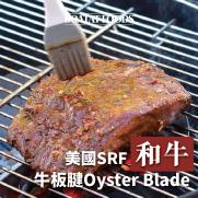 美國SRF極黑和牛牛板腱Oyster Blade (約170g)