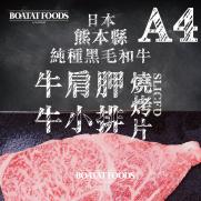 日本熊本縣A4純種黑毛和牛肩胛牛小排 燒烤片 (約150g)
