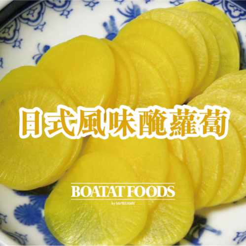日式風味醃蘿蔔 (約700g)