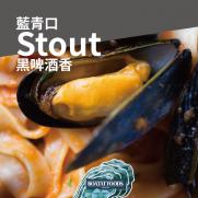 愛爾蘭藍青口-Stout黑啤酒香 (約40隻入 約454g)