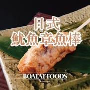 日式魷魚章魚棒 (5枝入)