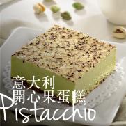意大利開心果蛋糕 Pistacchio (2件入)