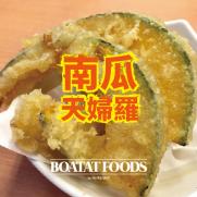 日式南瓜天婦羅 (12件入)