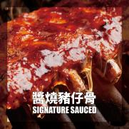 美國BBQ 醬燒豬仔骨 已熟 (約500g-700g)