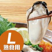 日本廣島蠔 L (28-35隻入 約1kg)《優惠只限1月28日至2月28日期間送貨/自取》