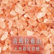 喜瑪拉雅山粉紅岩鹽 (粗岩鹽 1磅裝)