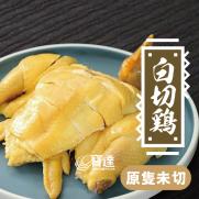 白切雞 (約1.2kg)