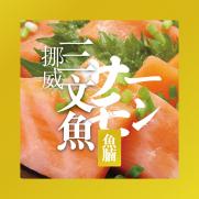 挪威三文魚腩刺身 (18-20片入 約300g)