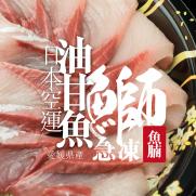 日本愛媛県產油甘魚腩刺身 (約500g-1000g)