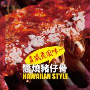 美國夏威夷醬燒豬仔骨 已熟 (約500g-700g)
