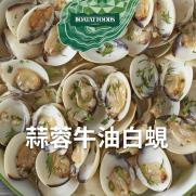 蒜蓉牛油白蜆 (約400g)