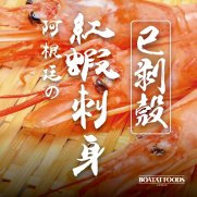 阿根庭壽司紅蝦刺5L (20隻入)