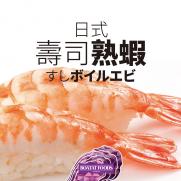 日式壽司熟蝦 4L (20隻入)