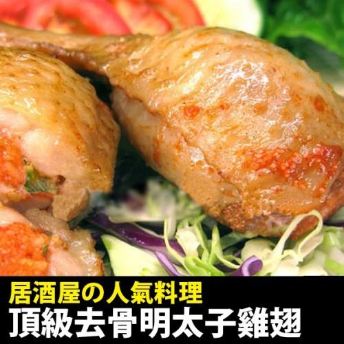 明太子釀雞翼 (10隻入 約500g)