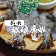 越南玻璃虎蝦刺身 (20隻入)