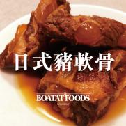 日式豬軟骨 (12-15件入 約500g)