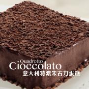 意大利特濃朱古力蛋糕 (2件入)
