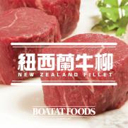 紐西蘭穀飼特級牛柳 (約250g)