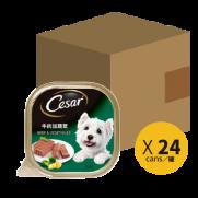 CESAR西莎純鮮肉系列 牛肉加蔬菜 100g x 24