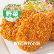 日本野菜可樂餅 (10件入 約650g)