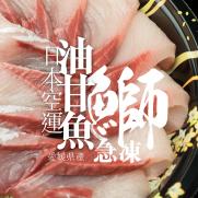 日本愛媛県產油甘魚刺身 (約500g-1000g)