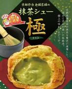 日本抹茶泡芙 (12件)
