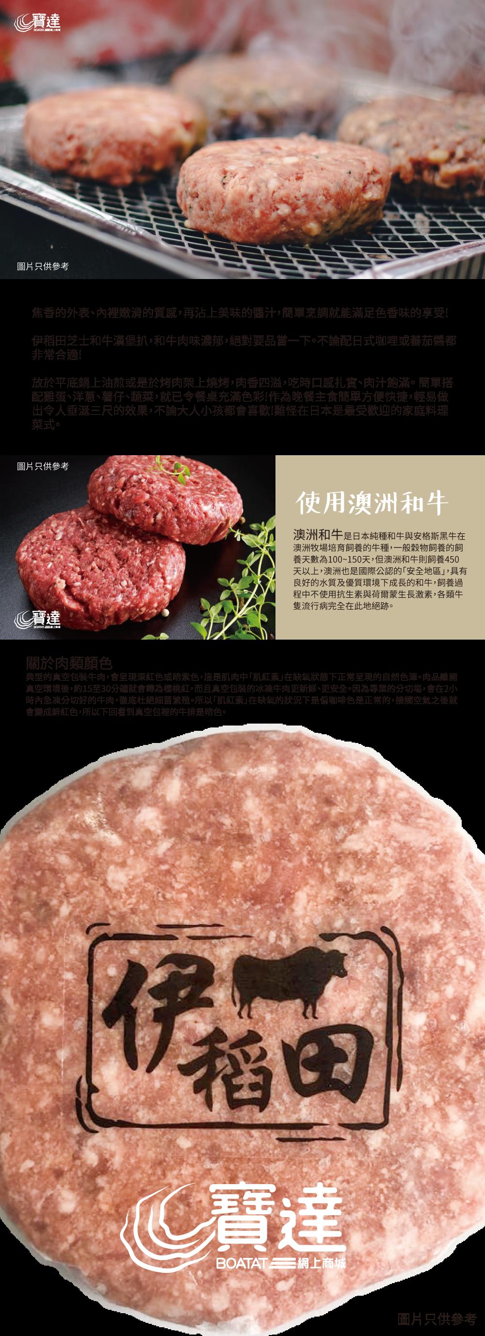 aus-hamburger-inner.png