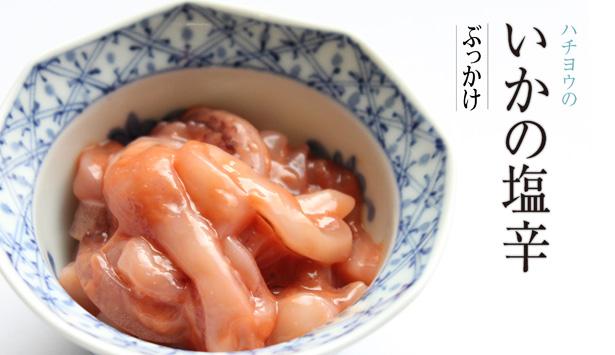 b-siokara-bigimg.jpg