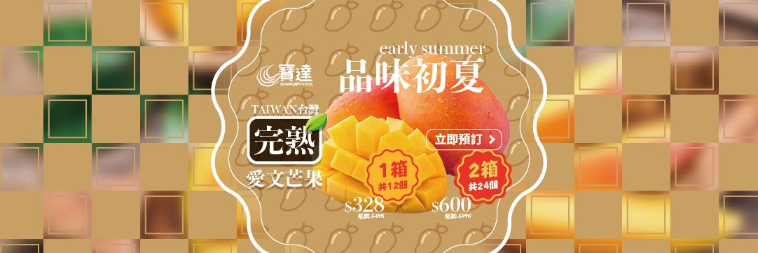 bb01-mango.png