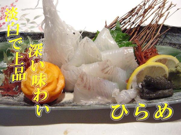 hirame-12.jpg