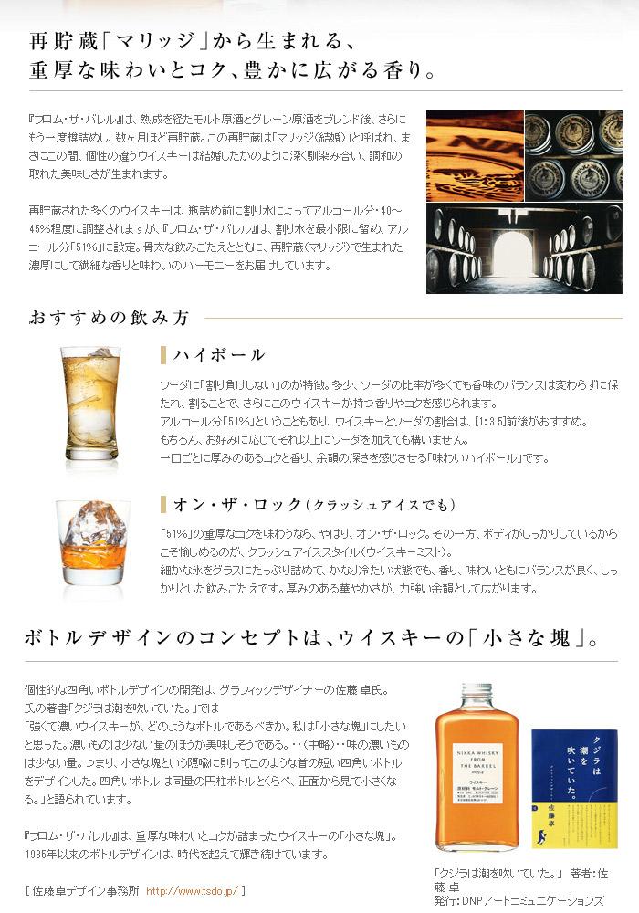 nikka-whisky-the-br-02.jpg