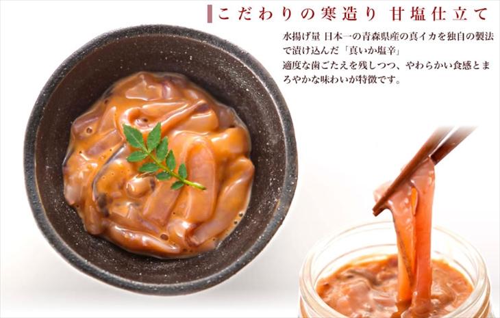 shiokara12.jpg