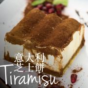 意大利芝士餅Tiramisu (2件入)