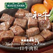 見島和牛Mishima Reserve 5Star一口和牛粒 (8-10粒入 約200g)