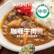咖哩牛肉醬中辛 (約250g)