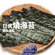 日式燒海苔 (10片入)