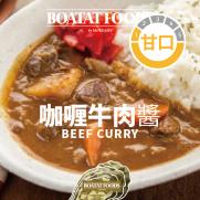 咖哩牛肉醬甘口 (約250g)