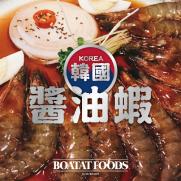 韓國產地直送 百年傳統名菜 醬油蝦 (約5件入 約130g) <醬汁及蝦獨立包裝>